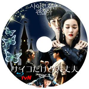 韓国ドラマ 「サイコだけど大丈夫」 Blu-ray版
