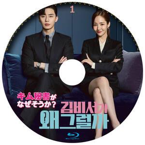 韓国ドラマ 「キム秘書は一体なぜ」 Blu-ray版