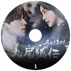 韓国ドラマ 「九尾狐伝」 DVD版