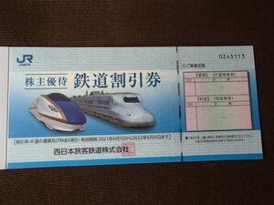 送料無料 JR西日本の株主優待券2枚(有効期限2022年5月31日)+おまけ