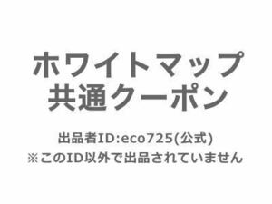 [2000 yen] ★ official coupon that can be used in white map issue ★ MILK