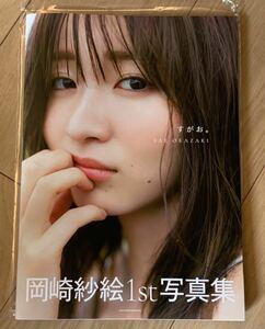 岡崎紗絵 写真集 「 すがお。 」 直筆サイン