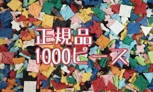 送料無料◇中古 美品◇LaQ 1000ピース ブロック 知育玩具 ラキュー ヨシリツ (1000- 1