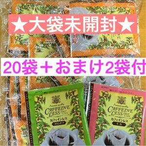 【カフェインレス20袋+2】澤井珈琲 ドリップバッグ デカフェ カフェインレス 《マンデリン》