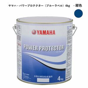 Yamaha  ...     темно-синий  цвет 4kg    мощность  протектор     синий  может     ...  модель    QW6-NIPY16010