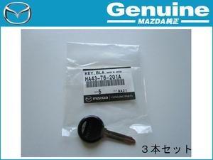 Бесплатная доставка   Mazda   Оригинал  RX-7 FC модель   логотип   заготовка ключа   Первичная  ключ   основной  ключ   Оригинальный номер детали  HA4376201A HA43-76-201A  3 штуки  набор