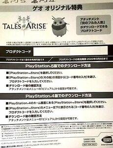 PS4/PS5コード 「炎のフルル人形」 テイルズ オブ アライズ GEOゲオ オリジナル 特典 アタッチメント 特典DLCコード 即決