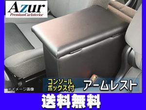 NV200バネット バン GX VX DX ワゴン 16S 16X-2R 16X-3R アームレスト コンソールボックス Azur アズール 黒 H30.07~ 送料無料