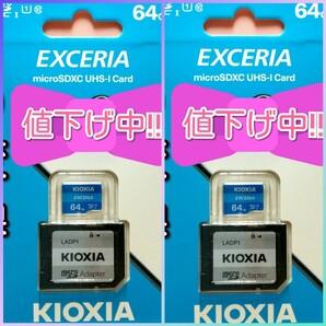 キオクシア 東芝 microSDカード SDカード 64GB 2枚