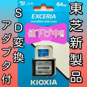 アダプター付き キオクシア 東芝 microSDカード SDカード 64GB