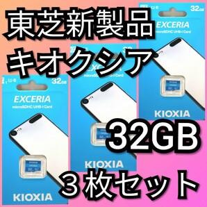 キオクシア 東芝 microSDカード 32GB マイクロ 3枚セット