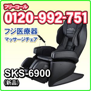 新品 フジ医療器 マッサージチェア リラックスソリューション SKS-6900 併売