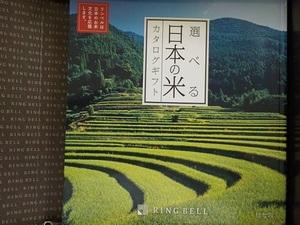 カタログギフト 選べる日本の米カタログギフト ほなみ