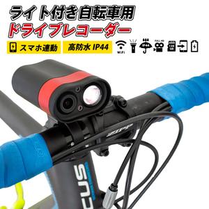 GORIX 自転車用ドライブレコーダー ライト付き カメラ 映像 フルHD Wifi搭載 防水 夜間撮影 アンドロイド iPhone GX-RCL g-3