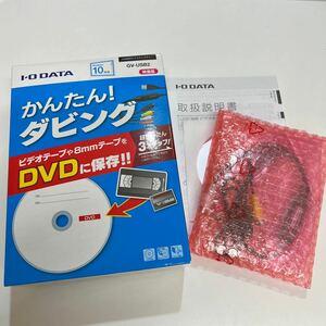 使用2回! アイ・オー・データ ビデオキャプチャー GV-USB2 かんたん ビデオテープ DVD ダビング I-O DATA