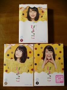 ひよっこ完全版Blu-ray 全3巻セット