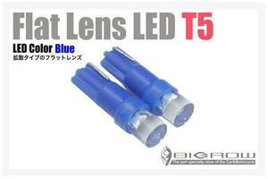 LED T5(ブルー)セレナ C25/C26 青T5ウエッジ球 超拡散 Flat(送料無料)