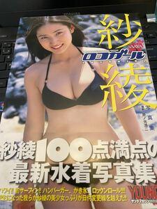 【初版】紗綾 写真集 ロコガール 直筆サイン入り