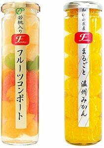 2個アソート ふみこ農園 プチギフト 果実の宝石箱 フルーツコンポート2本セットA 上品な甘さのジュレ入!まるごと温州みかんとフ