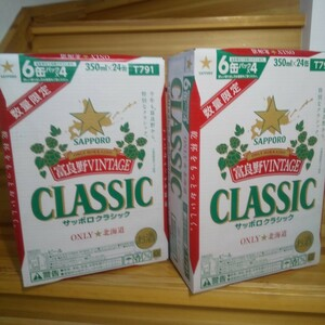 ②サッポロクラシックビール富良野ヴィンテージ2ケース計48本 北海道限定