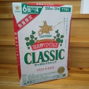 サッポロクラシックビール 富良野ヴィンテージ1ケース 北海道限定