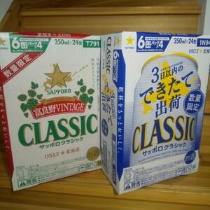 【ラストのご案内】サッポロクラシックビール富良野ヴィンテージ&できたて出荷各1ケース計48本