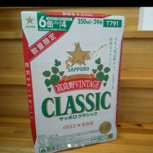 ⑤サッポロクラシックビール富良野ヴィンテージ 24本1ケース 北海道限定