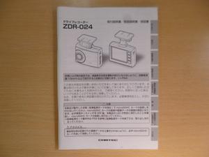 ★a1764★コムテック ドライブレコーダー ZDR-024 取扱説明書 取付説明書 保証書 説明書★