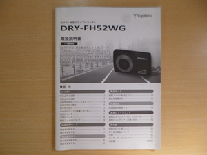 ★a1771★ユピテル カメラ一体型 ドライブレコーダー DRY-FH52WG 取扱説明書 説明書★