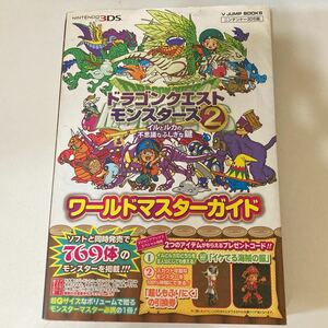 公式ガイドブック 攻略本 3DS ドラゴンクエストモンスターズ2イルとルカの不思議なふしぎな鍵