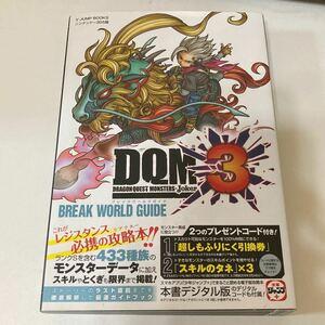 ドラゴンクエスト モンスターズジョーカー3 攻略本 公式ガイドブック