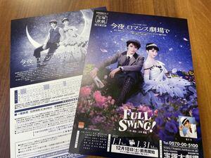 宝塚 月組 今夜ロマンス劇場で チラシ 8枚セット 月城かなと 海乃美月