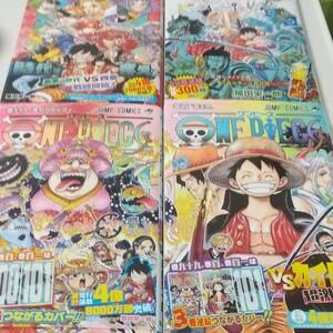 ONE PIECE ワンピース 97巻 98巻 99巻 100巻 4冊セット尾田栄一郎