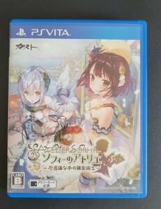 ソフィーのアトリエ不思議な本の錬金術士 PS Vita ソフト