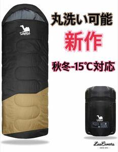 寝袋 シュラフ 封筒型 コンパクト収納 丸洗い 抗菌仕様 -15℃ 1900g