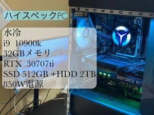 ハイスペックゲーミングPC core i9 10900K RTX3070ti 自作パソコン 水冷搭載