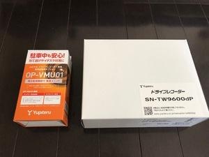★ユピテル 前後2カメラ ドライブレコーダー SN-TW9600dP+駐車記録用オプション OP-VMU01★