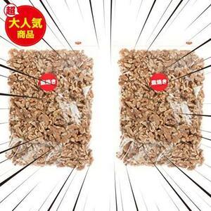クルミ 素焼き LHP 1kg (500g(チャック袋)x2袋) 人気の胡桃 くるみ 製造直売 無添加 無塩 無植物油