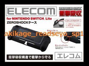 新品/即決/ELECOM エレコム Nintendo Switch Lite ZEROSHOCK カバー/ニンテンドー スイッチ ライト ケース カバー/GM-NSLZEROBK/送料¥350