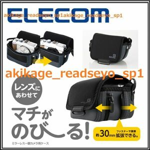 Z/新品/即決/ELECOM エレコム ミラーレス 一眼カメラケース ソフトタイプ カメラバッグ マチが延びる ポーチ ポシェット 小物入/送料¥220