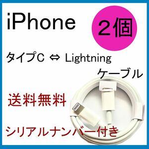 iPhone 充電器 タイプc 充電ケーブル TYPE-c 純正品質 2個