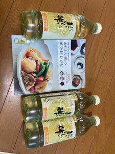 美味しい酢 と レシピ本