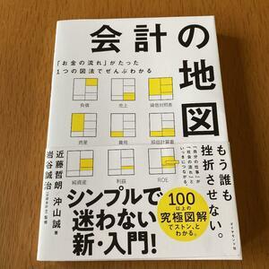 会計の地図 など関連書籍5冊セット