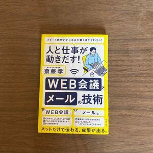 人と仕事が動きだす! WEB会議とメールの技術 リモート時代のビジネスが驚くほどうまくいく/齋藤孝