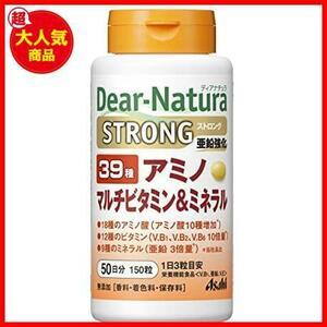 【売切大特価!】 ストロング39アミノ マルチビタミン&ミネラル L274 ディアナチュラ 150粒 (50日分)