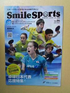 ★即決★【ほぼ新品】「Smile Sports(スマイルスポーツ) vol.86 」(FreePaper)卓球日本代表応援特集 石川佳純さん他