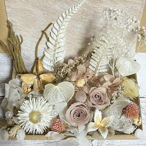 プリザーブドフラワー薔薇2輪★ピンクベージュ 花材詰め合わせ