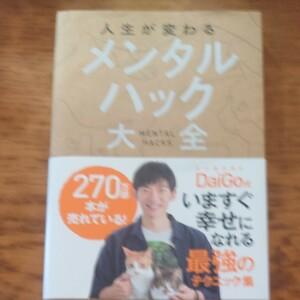「人生が変わるメンタルハック大全」DaiGo定価: ¥ 1,100