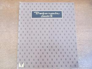2110MK●カタログ「三菱 Debonair Executive SE/デボネア エグゼクティブSE」1976昭和51/三菱自動車●C-A32/G54B型2555cc