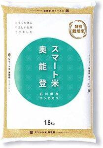 無洗米玄米1.8kg スマート米:石川県奥能登産 コシヒカリ (無洗米玄米1.8kg):特別栽培米 令和二年度産